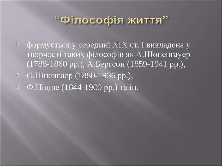 формується у середині ХІХ ст. і викладена у творчості таких філософів як А.Шо...