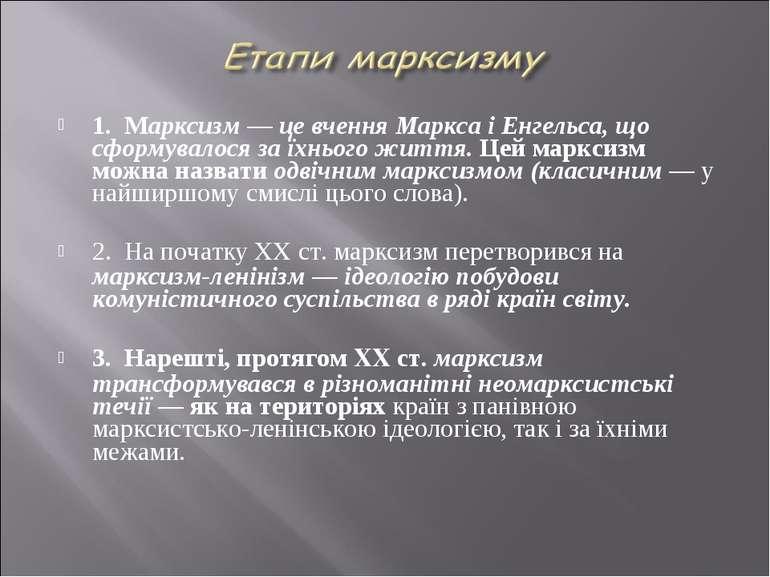 1. Марксизм — це вчення Маркса і Енгельса, що сформувалося за їхнього життя. ...