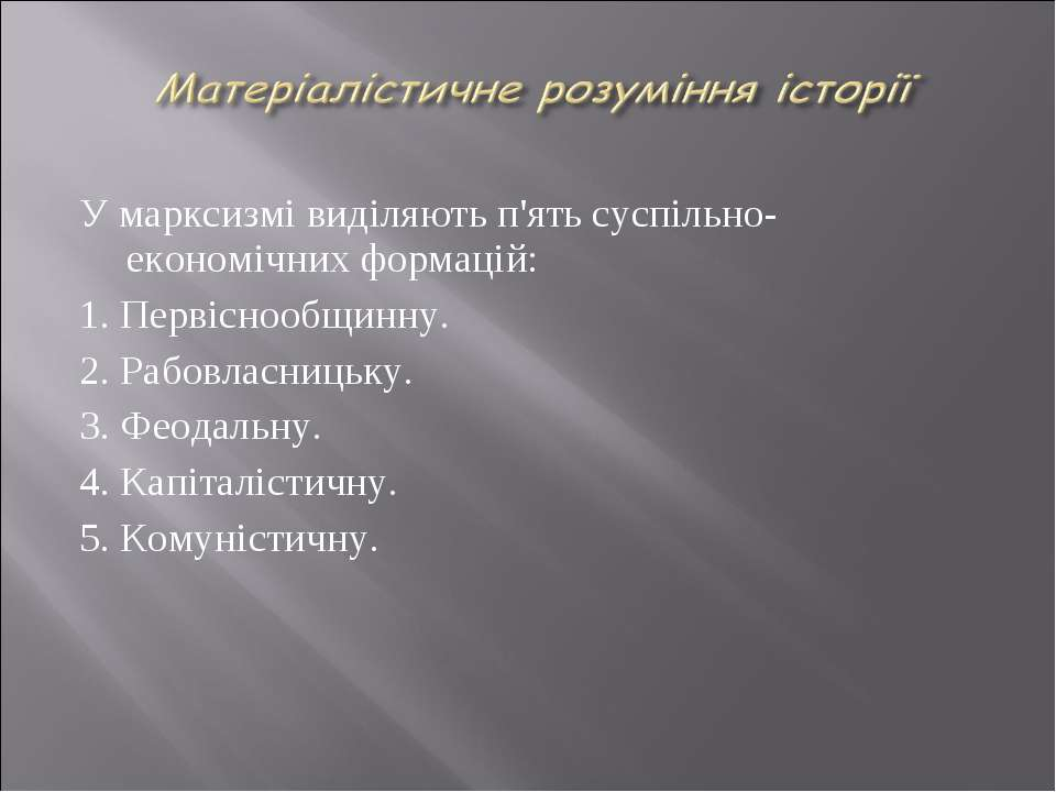 У марксизмі виділяють п'ять суспільно-економічних формацій: 1. Первіснообщинн...