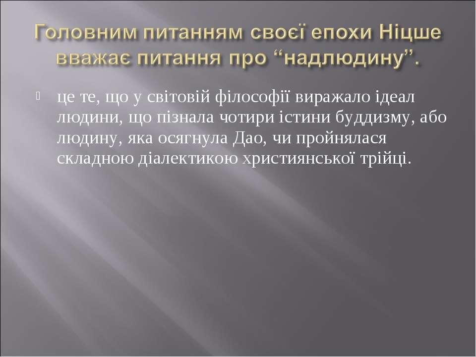 це те, що у світовій філософії виражало ідеал людини, що пізнала чотири істин...
