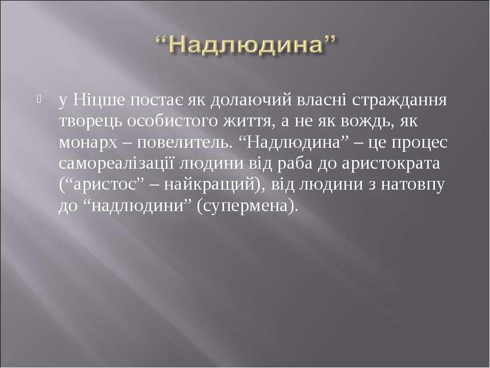 у Ніцше постає як долаючий власні страждання творець особистого життя, а не я...
