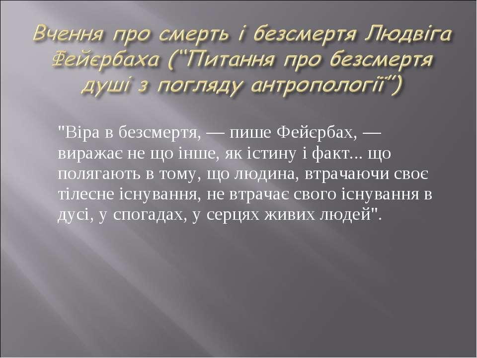 """""""Віра в безсмертя, — пише Фейєрбах, — виражає не що інше, як істину і факт......"""