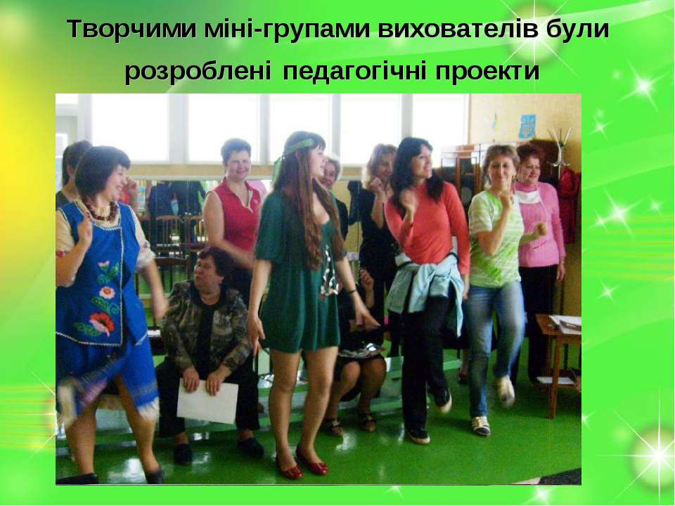 Творчими міні-групами вихователів були розроблені педагогічні проекти