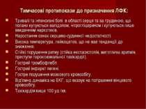 Тимчасові протипокази до призначення ЛФК: Тривалі та інтенсивні болі в област...