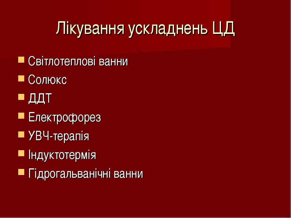 Лікування ускладнень ЦД Світлотеплові ванни Солюкс ДДТ Електрофорез УВЧ-терап...