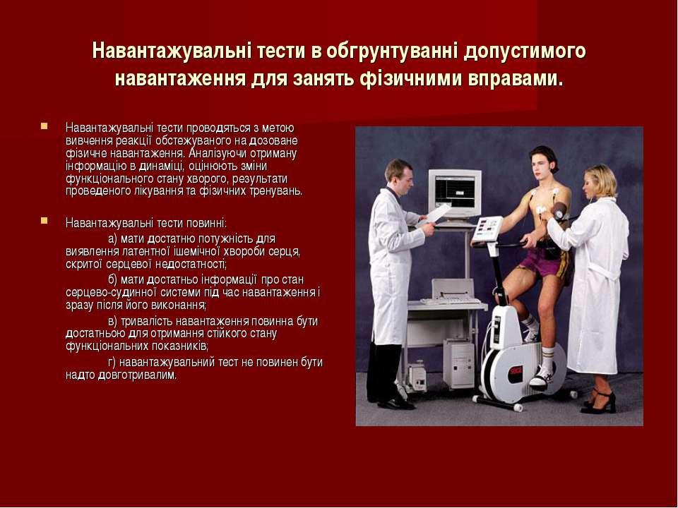 Навантажувальні тести в обгрунтуванні допустимого навантаження для занять фіз...