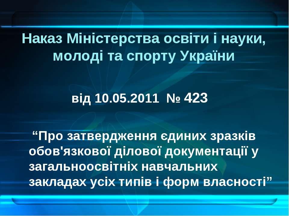 Наказ Міністерства освіти і науки, молоді та спорту України від 10.05.2011 № ...
