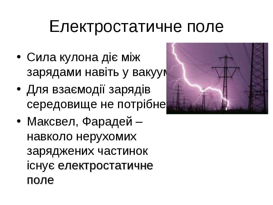 Електростатичне поле Сила кулона діє між зарядами навіть у вакуумі. Для взаєм...