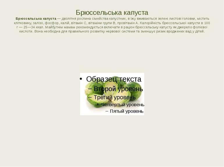Брюссельська капуста Брюссельська капуста— дволітня рослина сімейства капуст...