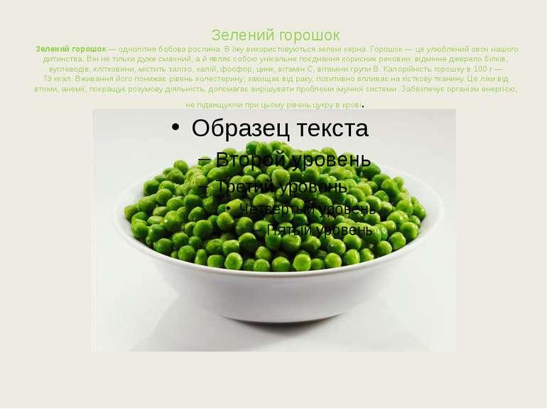 Зелений горошок Зелений горошок— однолітня бобова рослина. Вїжу використову...