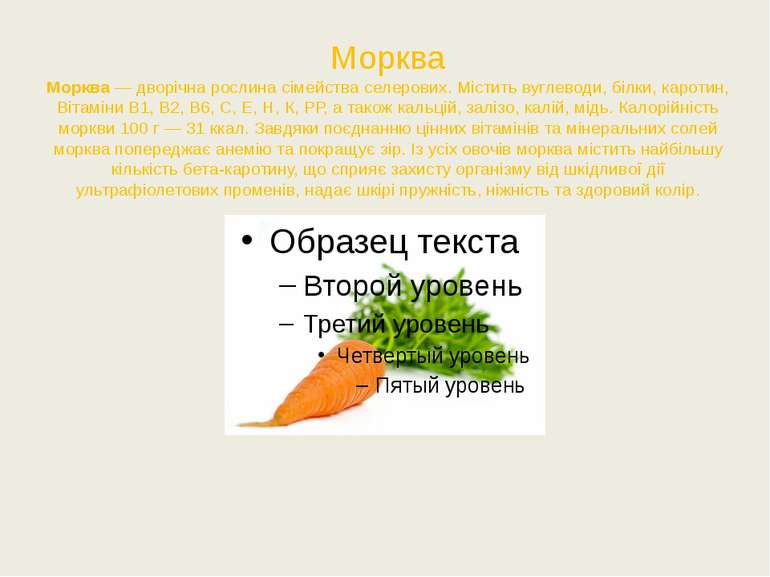 Морква Морква— дворічна рослина сімейства селерових. Містить вуглеводи, білк...