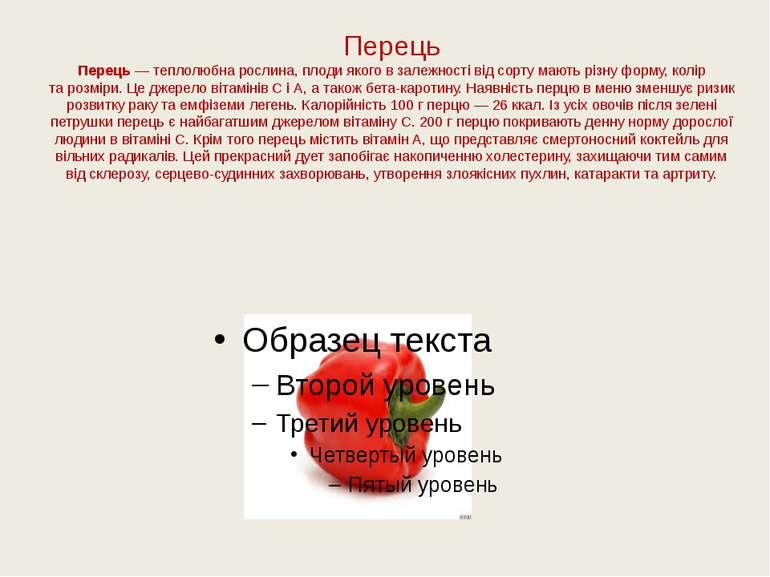 Перець Перець— теплолюбна рослина, плоди якого взалежності від сорту мають ...