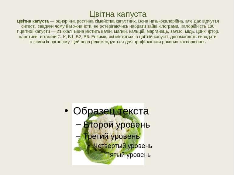 Цвітна капуста Цвітна капуста— однорічна рослина сімейства капустних. Вона н...