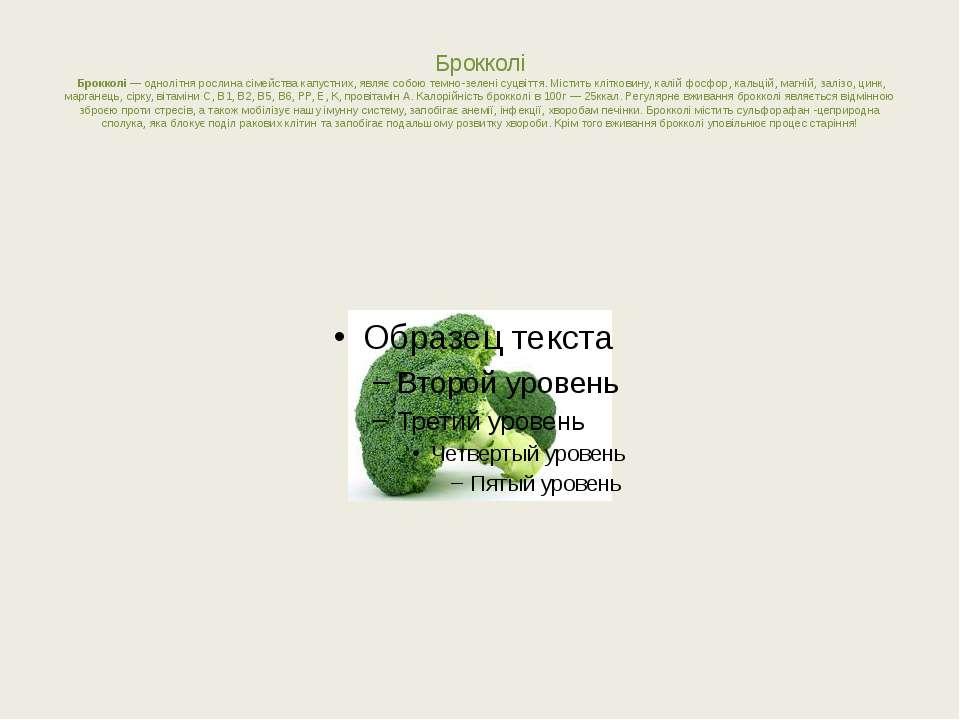 Брокколі Брокколі— однолітня рослина сімейства капустних, являє собою темно-...