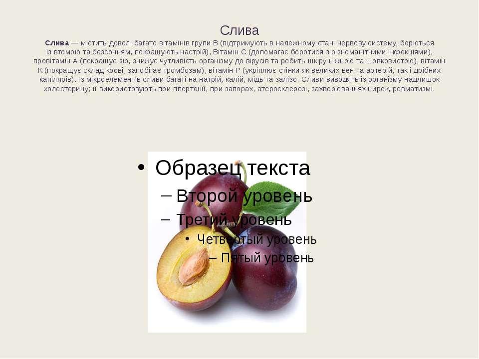 Слива Слива— містить доволі багато вітамінів групи В(підтримують вналежном...