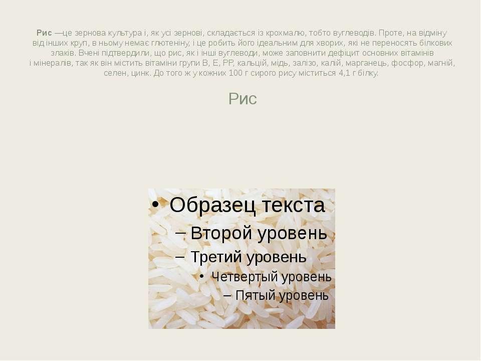 Рис—цезернова культура і,якусі зернові, складається ізкрохмалю, тобто ву...