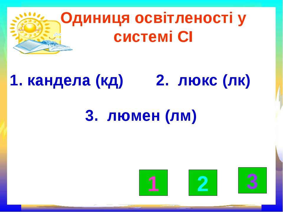 Одиниця освітленості у системі СІ помилка 1. кандела (кд) 2. люкс (лк) 3. люм...