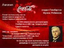 Логотип создал Пембертон Фрэнк Робинсон Патент на Кока-колу, как на лекарстве...