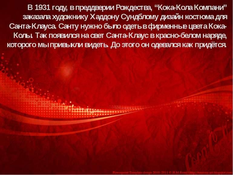 """В 1931 году, в преддверии Рождества, """"Кока-Кола Компани"""" заказала художнику Х..."""