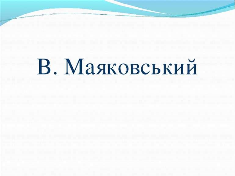 В. Маяковський