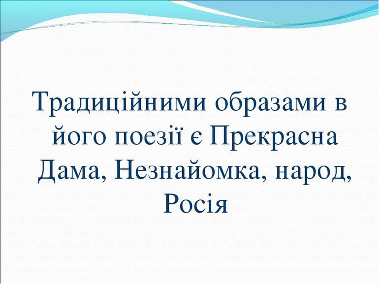 Традиційними образами в його поезії є Прекрасна Дама, Незнайомка, народ, Росія