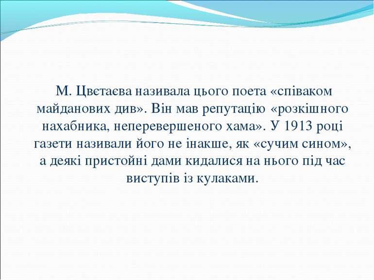 М. Цвєтаєва називала цього поета «співаком майданових див». Він мав репутацію...
