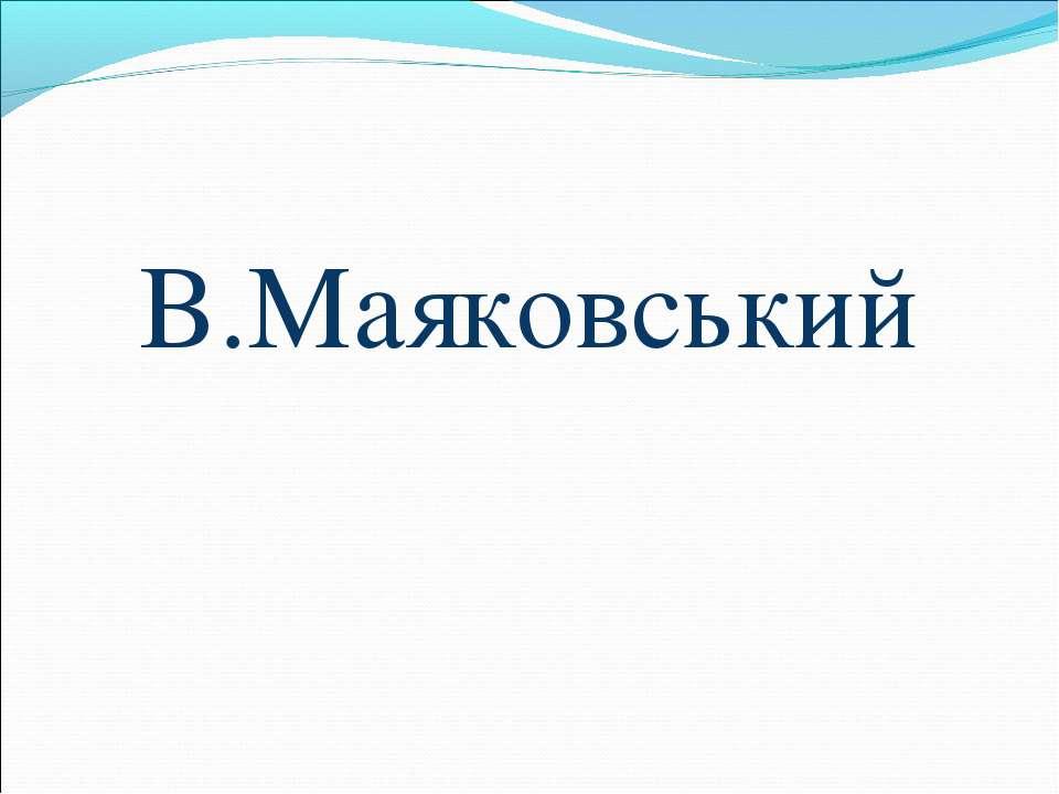 В.Маяковський