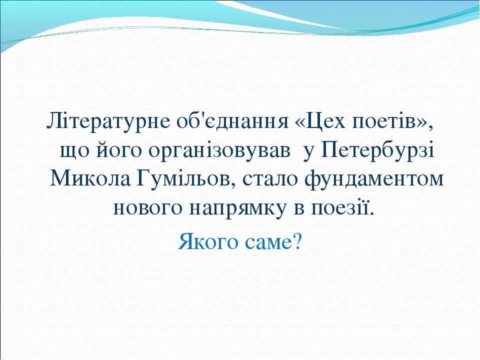 Літературне об'єднання «Цех поетів», що його організовував у Петербурзі Микол...