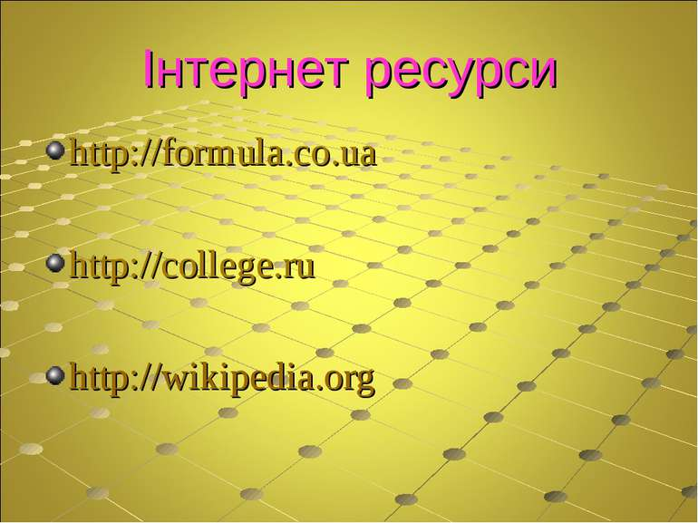Інтернет ресурси http://formula.co.ua http://college.ru http://wikipedia.org