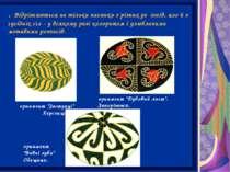 . Відрізняються не тільки писанки з різних реґіонів, але й з сусідніх сіл - у...