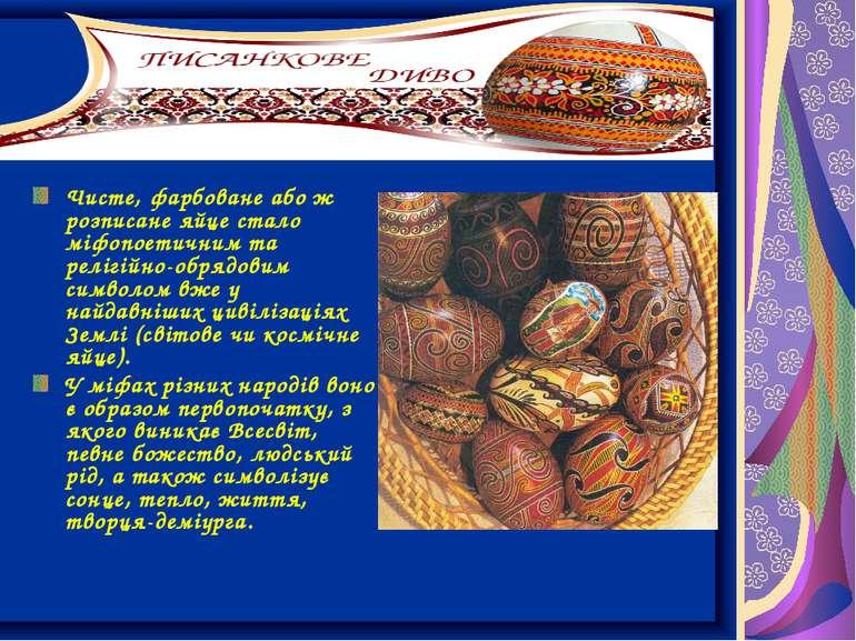 Чисте, фарбоване або ж розписане яйце стало міфопоетичним та релігійно-обрядо...