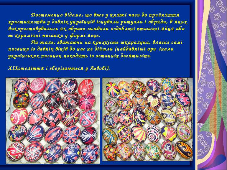 Достеменно відомо, що вже у княжі часи до прийняття християнства у давніх укр...