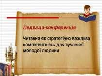 Педрада-конференція Читання як стратегічно важлива компетентність для сучасно...