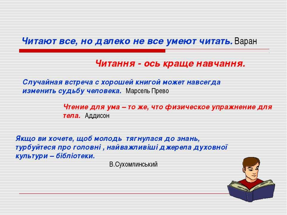 Читают все, но далеко не все умеют читать. Варан Читання - ось краще навчання...