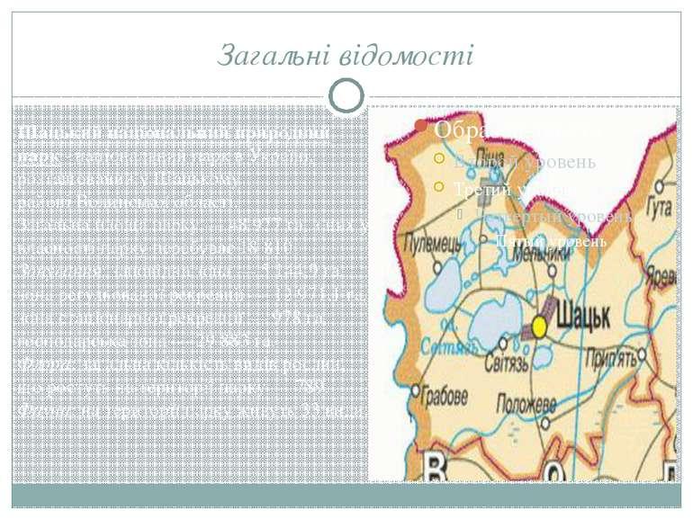 Загальні відомості Шацький національний природний парк- національний паркв...