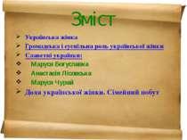 Є у Катерини Мотрич такі слова про особливе призначення жінок у формуванні на...