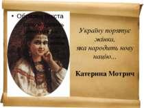 Маруся Богуславка Частина бранок, маючи в неволі дітей та проживши життя, не ...