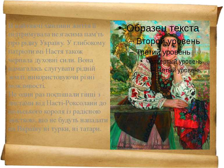 Маруся Чурай Козацькі часи на Україні сприяли також поетичному, пісенно му пр...