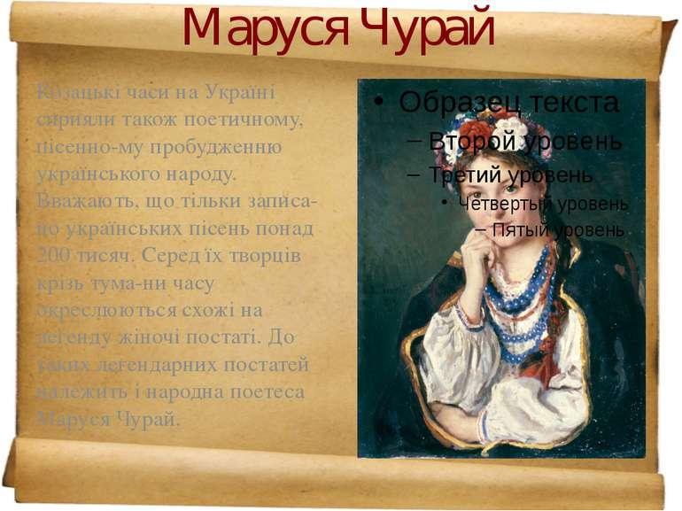 За історичними переказами, народна поетеса і співачка народилась у 1625 р. у ...