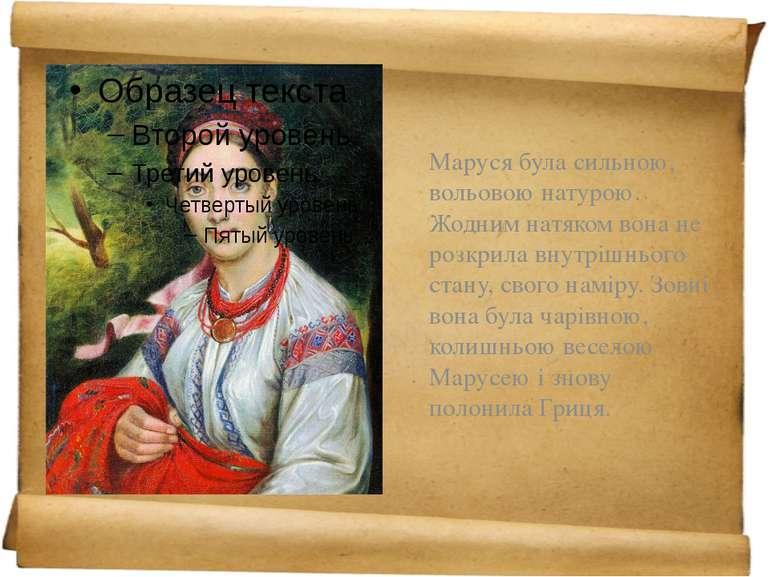 Суд полтавського полку засудив влітку 1652 р. Марусю Чурай до смертної кари. ...