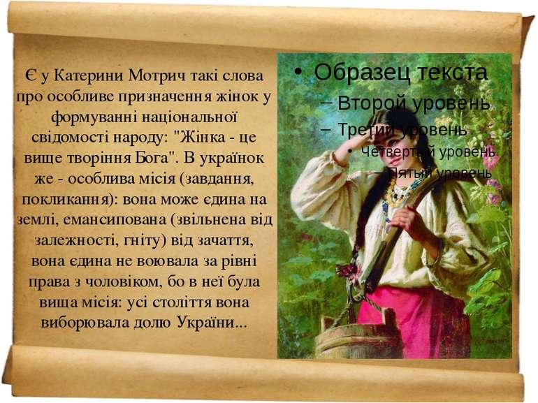 Історичні джерела свідчать, що наявність в українській жінці зовнішньої та ду...