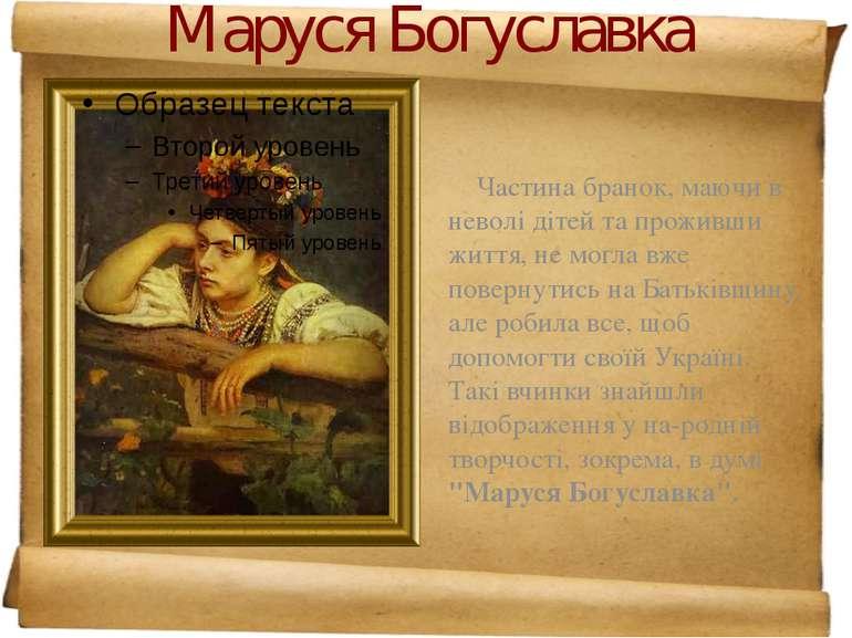 У 1520 році під час нападу татар на прикарпатське місто Рога тин (тепер Івано...