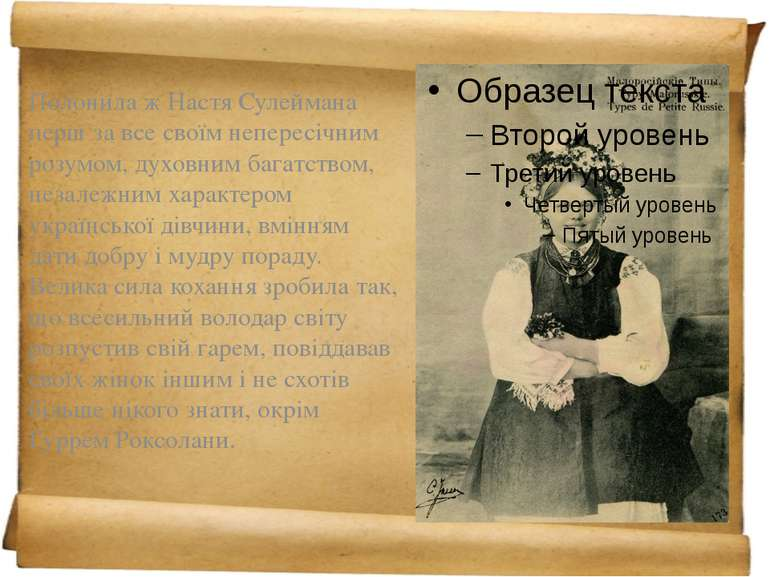 В найтяжчі хвилини життя її підтримувала незгасима пам'ть про рідну Україну. ...