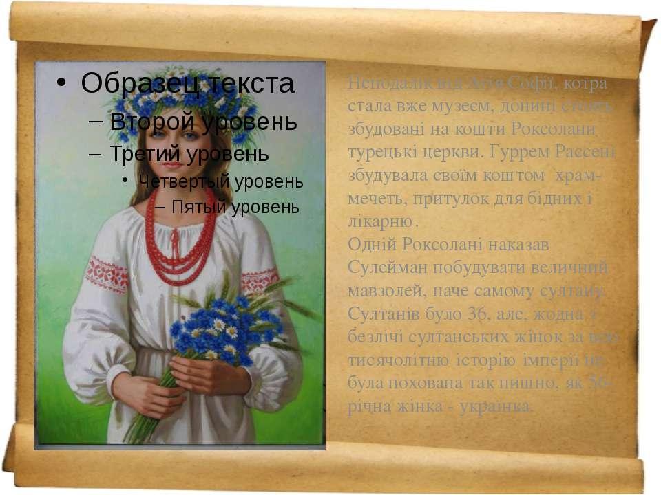 Українською Сафо називають Марусю Чурай, бо вважають її автором багатьох наро...