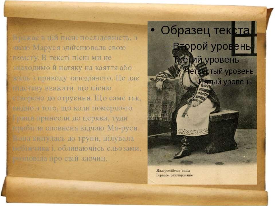 Іменем гетьмана Богдана Хмельницького він припи нив читання вироку і вручив п...