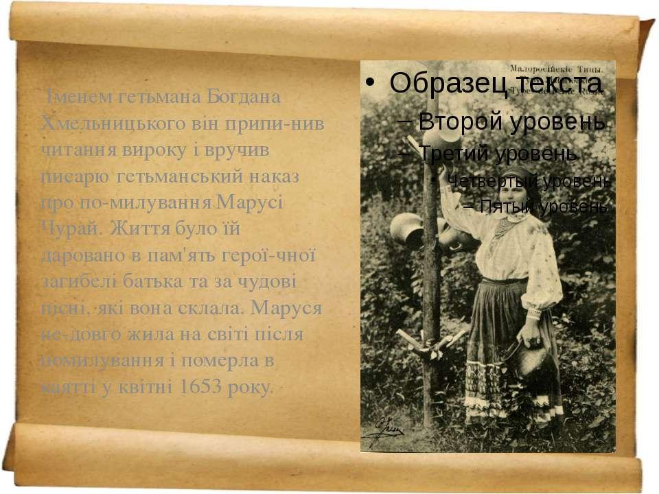 Становище української жінки було нелегким. Разом із тим воно визначалося наро...