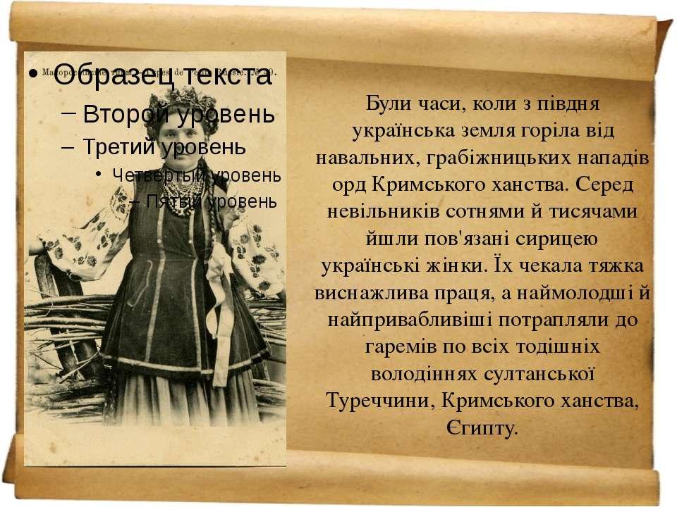 Були часи, коли з півдня українська земля горіла від навальних, грабіжницьких...