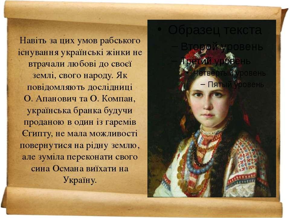 Навіть за цих умов рабського існування українські жінки не втрачали любові до...