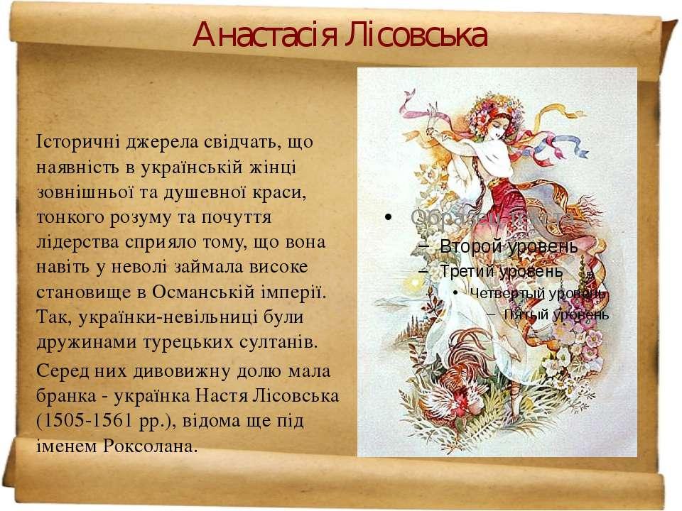 Полонила ж Настя Сулеймана перш за все своїм непересічним розумом, духовним б...