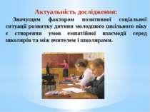 Актуальність дослідження: Значущим фактором позитивної соціальної ситуації ро...